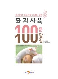 축산현장 애로기술 해결을 위한 돼지사육 100문 100답집