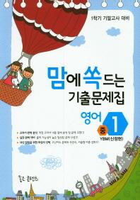 맘에 쏙 드는 중학 영어 중1-1 기말고사 대비 기출문제집(YBM 신정현)(2016)