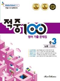 중학 영어 중3-2 기말고사 완벽대비 기출문제집(능률 김성곤)(2020)