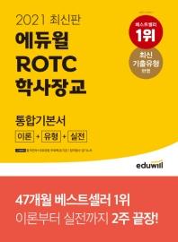 에듀윌 ROTC 학사장교 통합기본서 이론+유형+실전(2021)