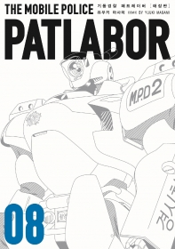 기동경찰 패트레이버. 8(애장판)