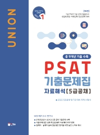 Union PSAT 기출문제집 자료해석(5급 공채)(2022)