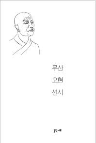 무산 오현 선시