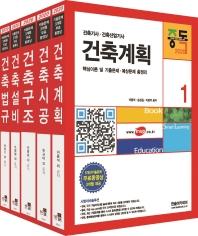 건축기사 건축산업기사 시리즈 세트(2020)