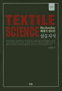Merchandiser에게 꼭 필요한 섬유지식(Textile Science)