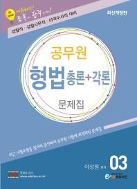 공무원 형법(총론+각론). 3: 문제집