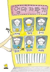 엄마 자판기