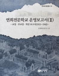 연희전문학교 운영보고서. 2