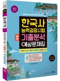 한국사능력검정시험 심화 기출분석 예상문제집(2021)