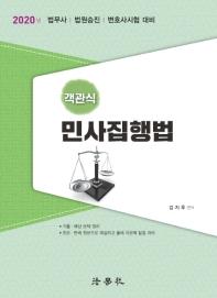 민사집행법(2020)(객관식)
