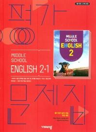 중학 영어 중2-1 평가문제집(2020)