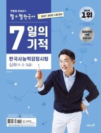 큰별쌤 최태성의 별별한국사 7일의 기적 한국사능력검정시험 심화(1.2.3급)(2022)