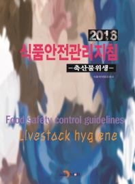 식품안전관리지침: 축산물위생(2016)