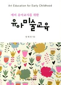 예비 유아교사를 위한 유아미술교육