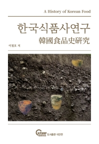 한국식품사연구