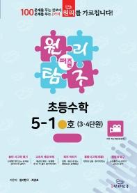 퍼즐 원리탐구 초등 수학 5-1 개념편 2호(3,4단원)