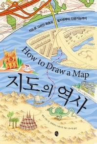 지도의 역사