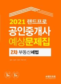 랜드프로 부동산세법 예상문제집(공인중개사 2차)(2021)