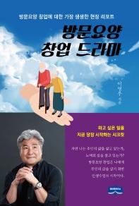 방문요양 창업 드라마