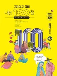 내신 100점 고등 국어 기출문제집(창비 최원식)(상)(2021)