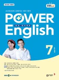 Power English 중급 영어회화(2021년 7월호)