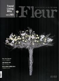 플레르(2021년 1월-2월호)