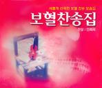 보혈찬송집(새롭게 선곡한 보혈 찬송 모음집)(CD 2장)