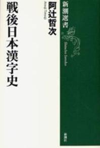 戰後日本漢字史