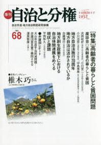 季刊自治と分權 NO.68(2017夏)