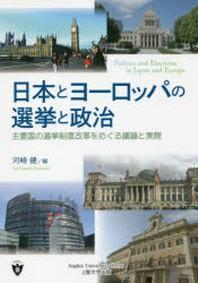 日本とヨ-ロッパの選擧と政治 主要國の選擧制度改革をめぐる議論と實際