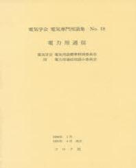 電氣學會電氣專門用語集 NO.18