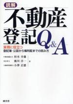 讀解不動産登記Q&A 實務に役立つ登記簿.公圖から權利證までの讀み方