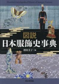 圖說日本服飾史事典