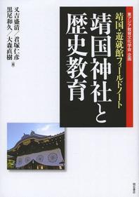 靖國神社と歷史敎育 靖國.遊就館フィ-ルドノ-ト
