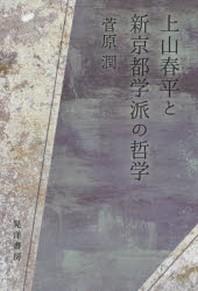上山春平と新京都學派の哲學
