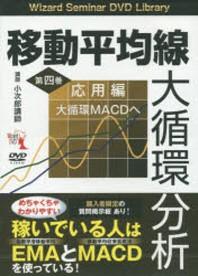 DVD 移動平均線大循環分析   4