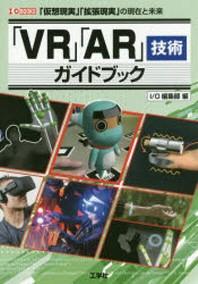 「VR」「AR」技術ガイドブック 「假想現實」「擴張現實」の現在と未來