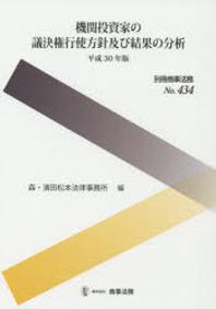 機關投資家の議決權行使方針及び結果の分析 平成30年版