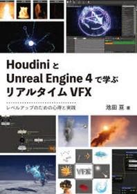 HOUDINIとUNREAL ENGINE 4で學ぶリアルタイムVFX レベルアップのための心得と實踐