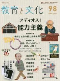 敎育と文化 季刊フォ-ラム 98(2020WINTER)