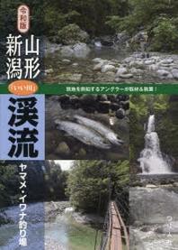 山形.新潟「いい川」溪流ヤマメ.イワナ釣り場 令和版
