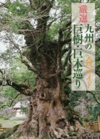 嚴選九州の巨樹.巨木巡り入門ガイド