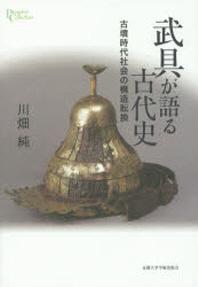 武具が語る古代史 古墳時代社會の構造轉換