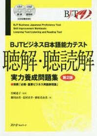 BJTビジネス日本語能力テスト聽解.聽讀解實力養成問題集 第2版