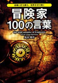 冒險家100の言葉 逆境に打ち勝ち,世界を切り開く