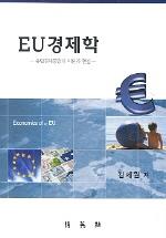 EU경제학:유럽경제통합의 이론과 현실