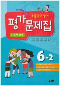 초등 영어6-2 평가문제집(자습서겸용)(2017)