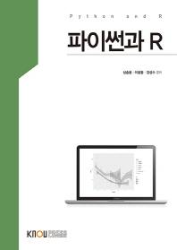 파이썬과R(2학기, 워크북포함)
