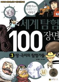 세계탐험 100장면. 3: 땅 극지의 탐험가들