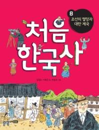 처음 한국사. 8: 조선의 멸망과 대한 제국